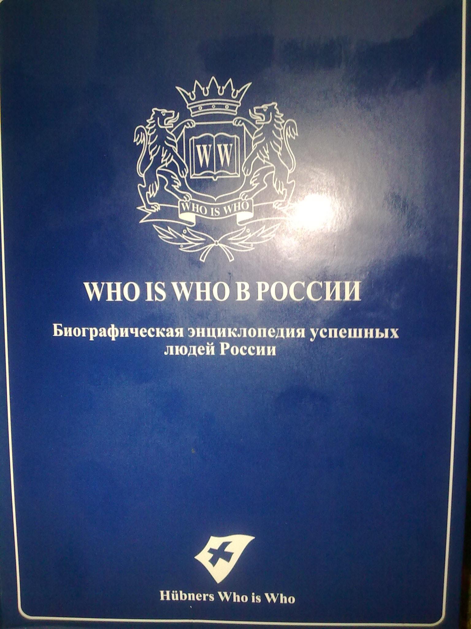 швейцарское издание «Кто есть кто» «Самые успешные люди России»