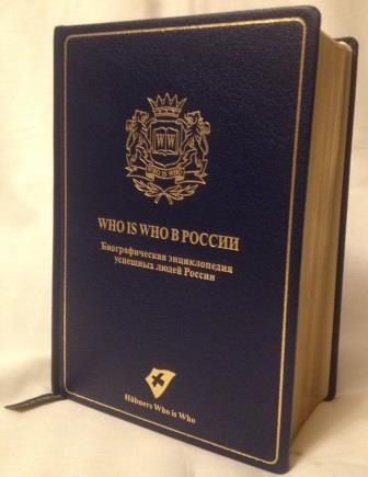 Книга Кто есть Кто
