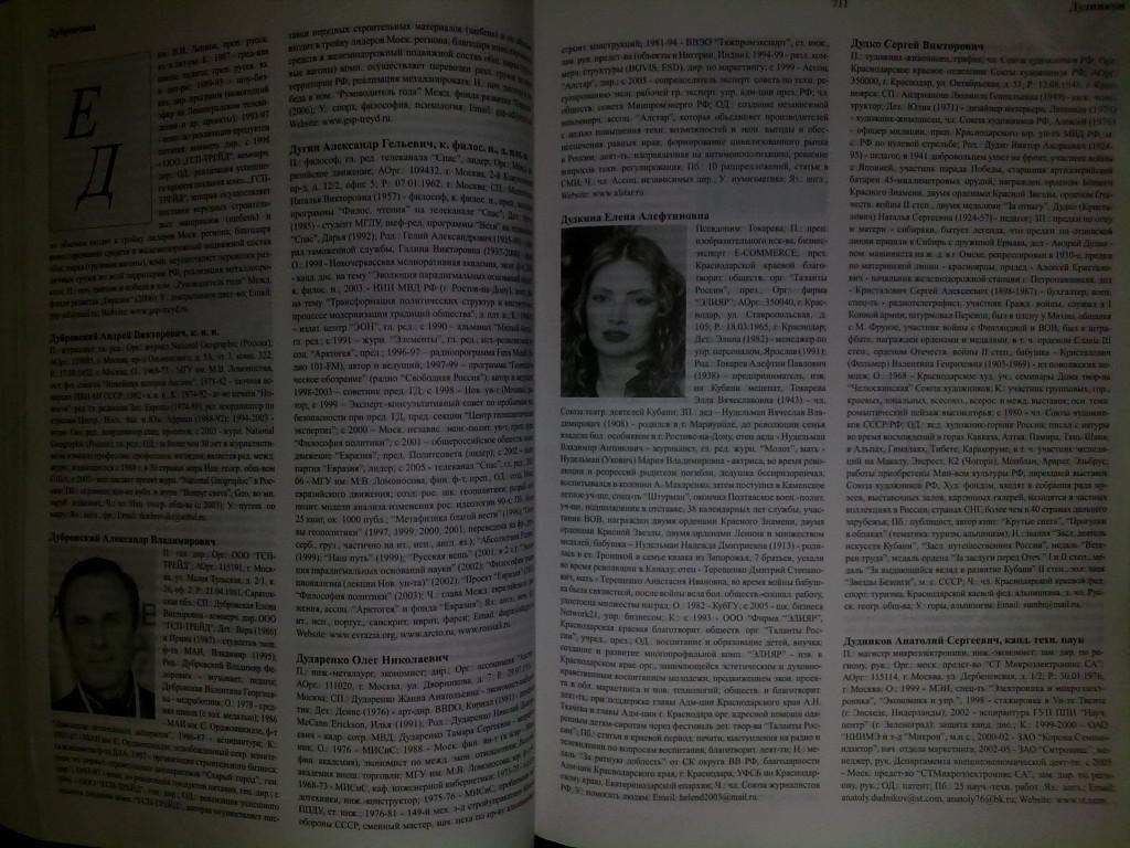 Статья о Е.Дудкиной в швейцарском издании «Кто есть кто» «Самые успешные люди России»