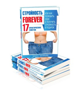 Книга Стройность forever или