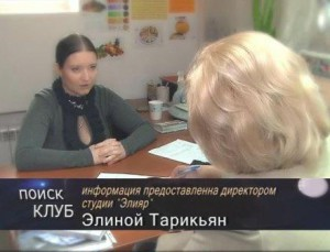 Элина Тарикьян Дудкина о себе