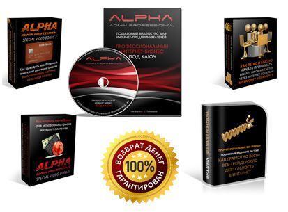 alfa_admin_prof