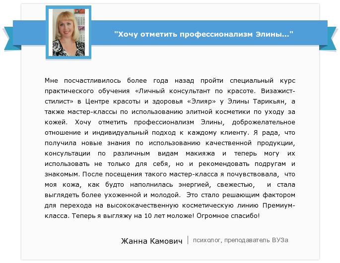 janna_otziv