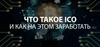 что-такое-ico (1)